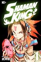 [無料版]SHAMAN KING ~シャーマンキング~ KC完結版(1)