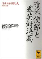 近世日本国民史 遣米使節と露英対決篇 開国初期篇