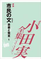 市民の文 思索と発言1 【小田実全集】