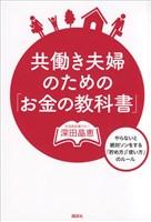『共働き夫婦のための「お金の教科書」 やらないと絶対ソンをする「貯め方」「使い方」のルール』の電子書籍