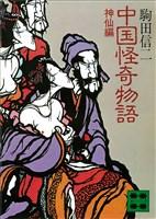 中国怪奇物語<神仙編>