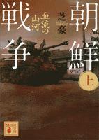 朝鮮戦争(上) 血流の山河