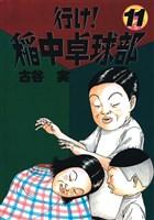 行け!稲中卓球部(11)
