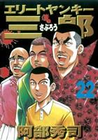 エリートヤンキー三郎(22)