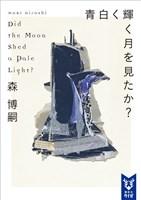 『青白く輝く月を見たか? Did the Moon Shed a Pale Light?』の電子書籍