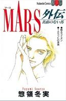 MARS外伝