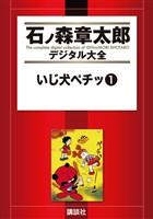 いじ犬ペチッ(1)