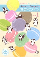 甘党ペンギン(1)