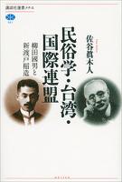 民俗学・台湾・国際連盟 柳田國男と新渡戸稲造