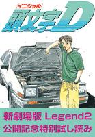頭文字<イニシャル>D 新劇場版Legend2公開記念 特別試し読み