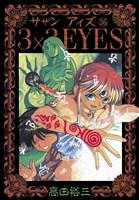 3×3EYES(36)