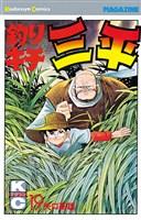 釣りキチ三平(19)