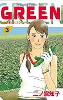 GREEN(3)
