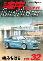 湾岸MIDNIGHT(32)