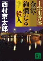『十津川警部 金沢・絢爛たる殺人』の電子書籍