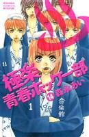 極楽青春ホッケー部(14)