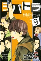 シバトラ(9)