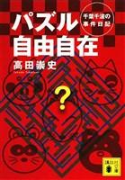 パズル自由自在 千葉千波の事件日記