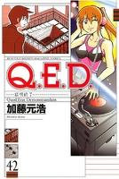 Q.E.D.―証明終了―(42)