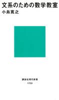 『文系のための数学教室』の電子書籍