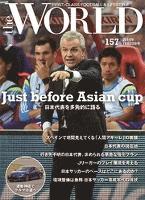 the WORLD 2014年12月23日号