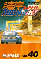 湾岸MIDNIGHT(40)