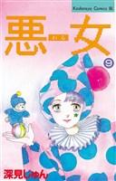 悪女(わる)(9)