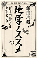 『地学ノススメ 「日本列島のいま」を知るために』の電子書籍