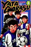 YATAGARASU(3)