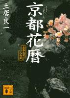 京都花暦 直参松前八兵衛