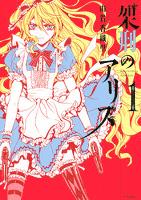 [無料版]架刑のアリス(1)