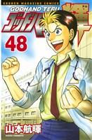 ゴッドハンド輝(48)