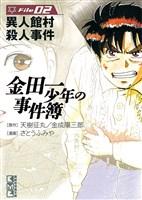 金田一少年の事件簿 【コミック】 File(2)~異人館村殺人事件~