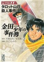 金田一少年の事件簿 【コミック】 File(11)~タロット山荘殺人事件~