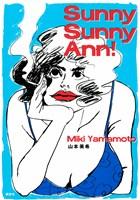 『Sunny Sunny Ann!』の電子書籍