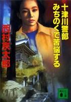『十津川警部 みちのくで苦悩する』の電子書籍
