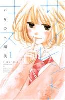 サイレント・キス(1)
