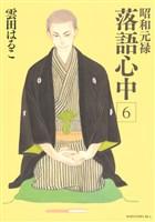 昭和元禄落語心中(06)