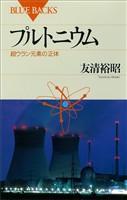 プルトニウム 超ウラン元素の正体