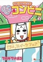 甘子 28歳 独身! ぷちムカ・コンビニ(2)