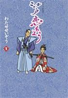 江戸恋もよう(1)