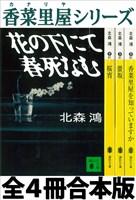 『香菜里屋シリーズ全4冊合本版』の電子書籍