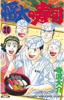 将太の寿司(20)