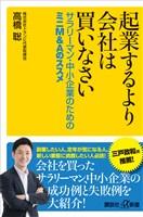 『起業するより会社は買いなさい サラリーマン・中小企業のためのミニM&Aのススメ』の電子書籍