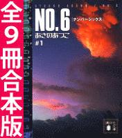 NO.6〔ナンバーシックス〕全9冊合本版