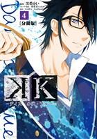 K ―デイズ・オブ・ブルー―(4)(分冊版)