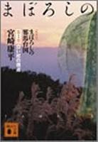 まぼろしの邪馬台国 第1部 白い杖の視点