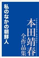 『私のなかの朝鮮人 本田靖春全作品集』の電子書籍