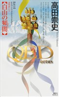 QED ~ortus~白山の頻闇