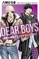 DEAR BOYS 湘南大相模スペシャルセレクション(5)